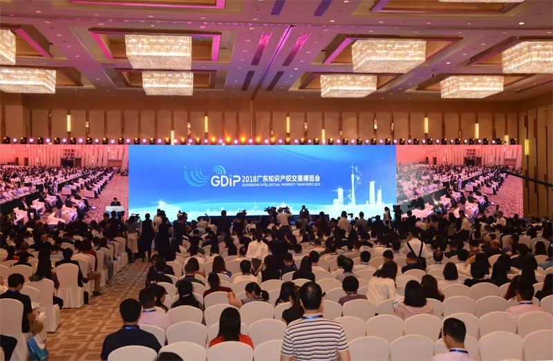 2018广东知识产权交易博览会在广州开幕