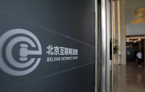 区块链取证在北京互联网法院首案中应用