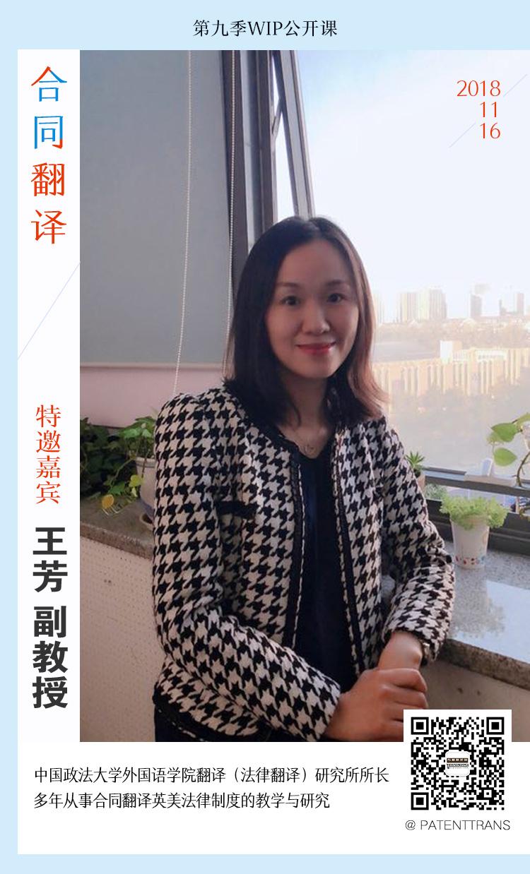 中国政法大学外国语学院翻译研究所所长讲解「合同翻译」主题课程