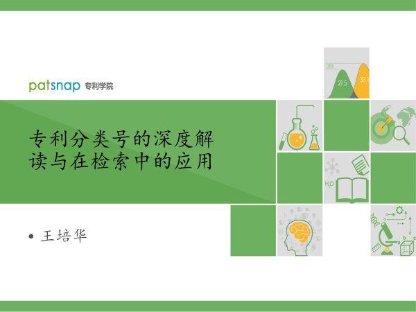 干货PPT | 专利分类号深度解读,117页PPT讲解免费下载