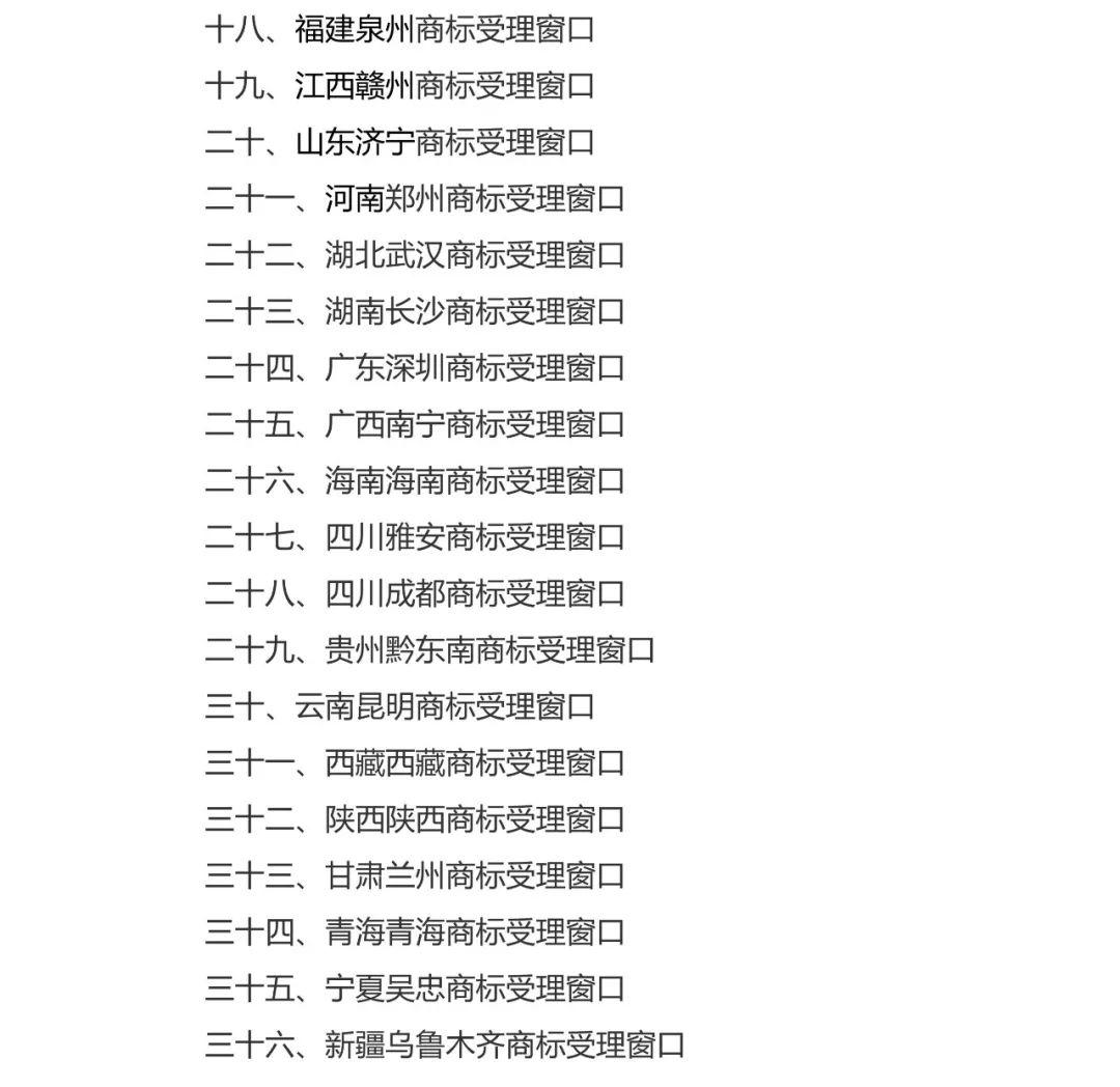 京外商标审查协作中心和部分地方商标受理窗口扩大商标受理业务范围(公告)