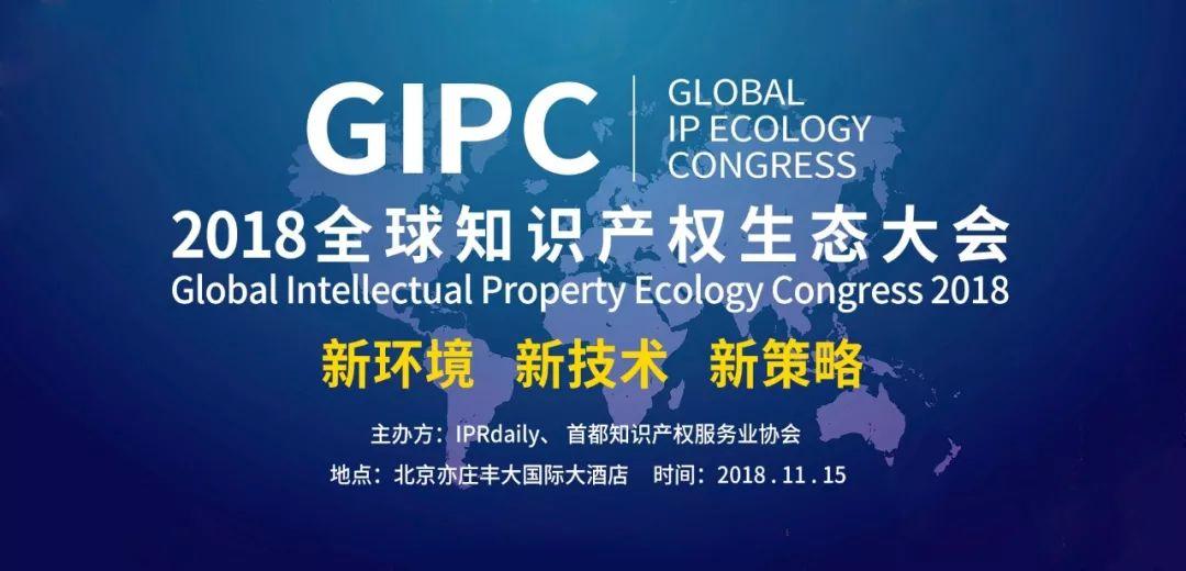 倒计时1天!2018全球知识产权生态大会(演讲嘉宾&详细议程)
