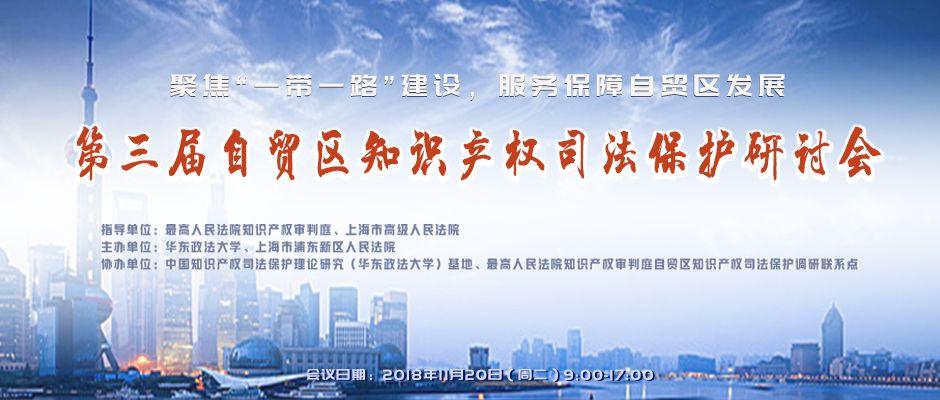 第三届自贸区知识产权司法保护研讨会预告