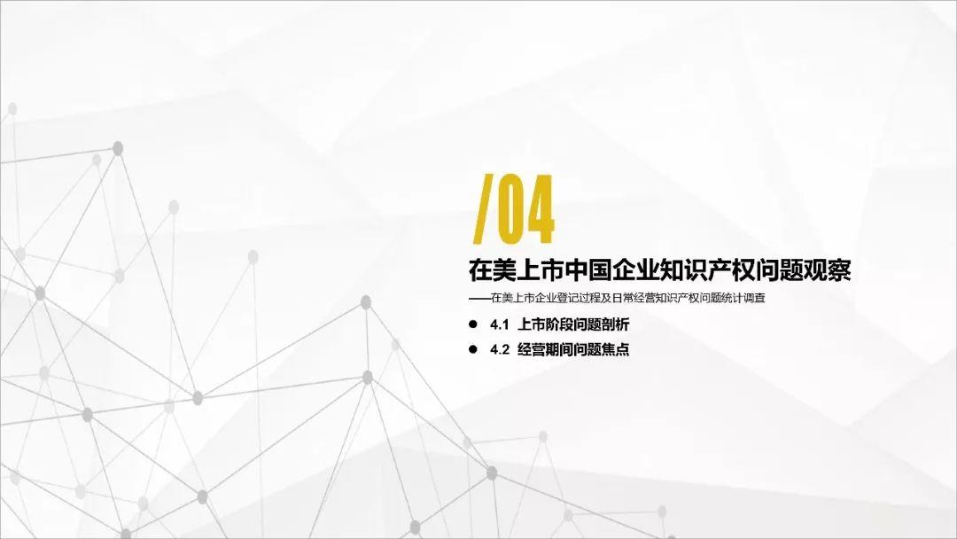 2018资本市场知识产权调查报告(PPT全文)