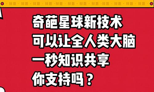 奇葩说里薛兆丰讲的专利故事,其实蔡康永可以这样反驳!