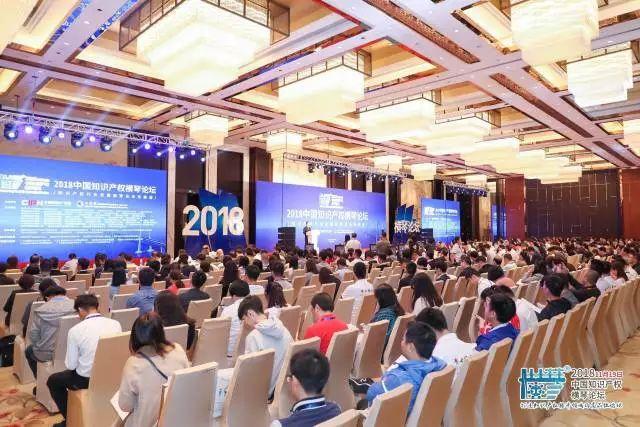2018中国知识产权横琴论坛成功举办