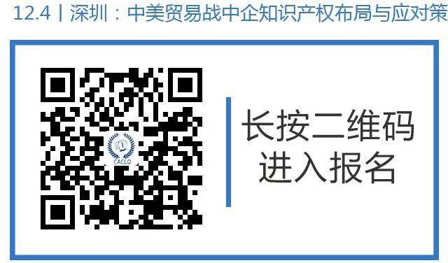 """邀请函丨12月4日,""""中美贸易战中企知识产权布局与应对策略""""研讨沙龙"""