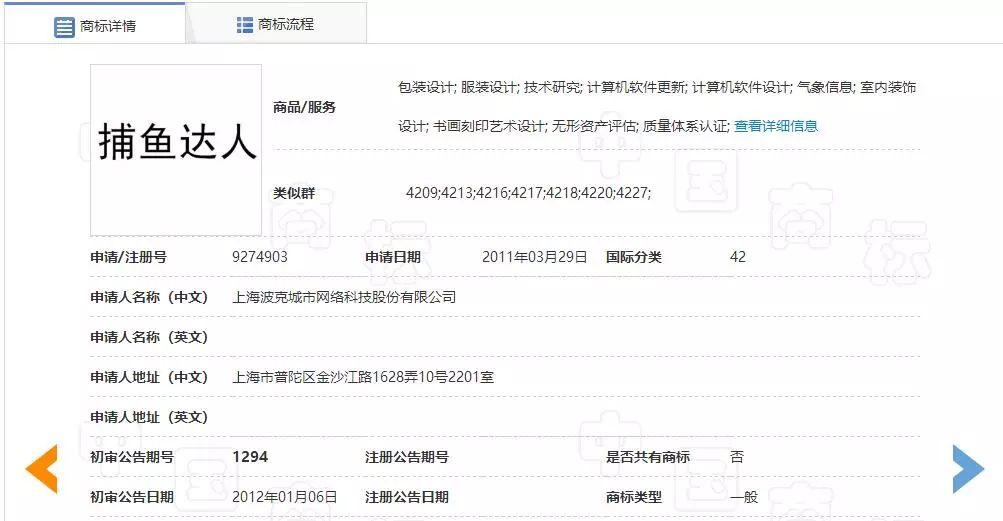 """""""捕鱼达人""""商标争夺战!新三板公司与拟IPO公司角力7年"""