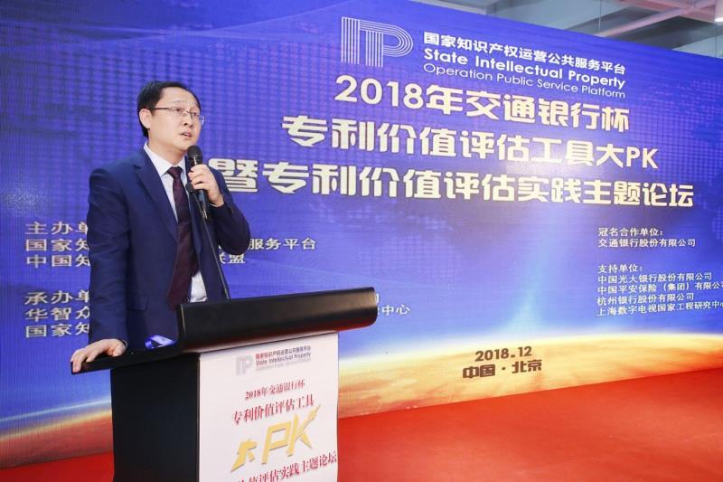 """2018年""""交通银行杯专利价值评估工具大PK暨专利价值评估实践主题论坛""""在京举行"""