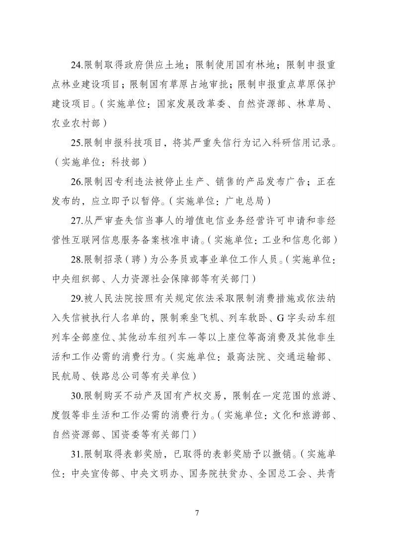 放大招!38个部门联合发文对知识产权领域严重失信主体开展联合惩戒(全文)