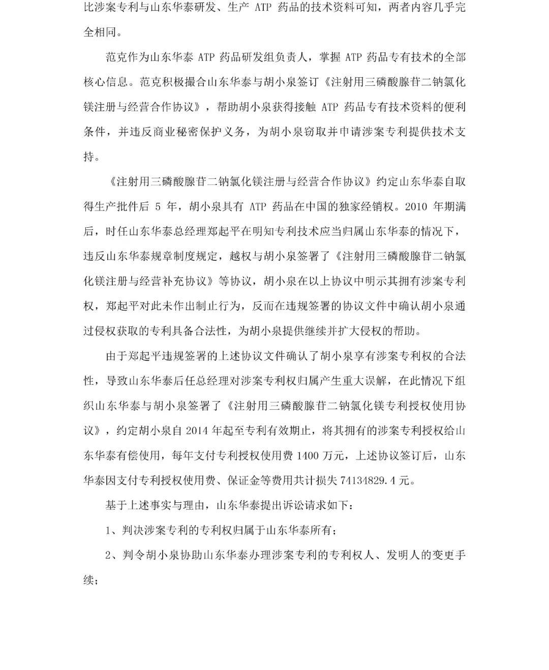 索赔74134829.4元!山东华泰诉胡小泉等专利权案诉讼公告(全文)
