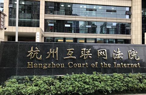 #晨报#杭州互联网法院利用司法区块链保障网络文学作品版权;报告:区块链专利数京深沪排名前三