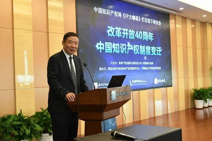"""""""改革开放40周年中国知识产权制度变迁""""——中国知识产权网《IP大咖说》栏目线下研讨会成功举办"""