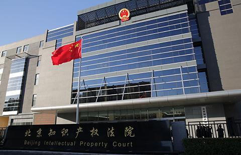 #晨报#北京知识产权法院:胎儿基因组测序计算机系统专利无效决定被撤销