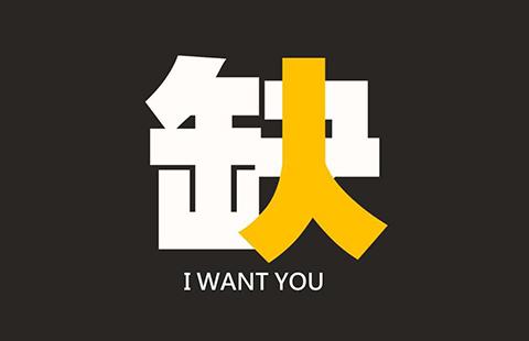 聘!中国航天科工集团公司招聘「资深专利代理人」