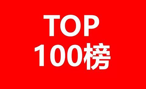 2018全国「申请人」商标申请量排行榜(TOP100)