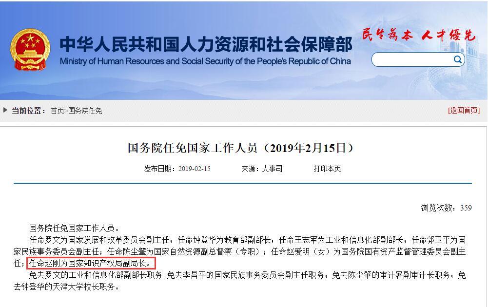 刚刚!国务院任命赵刚为国家知识产权局副局长