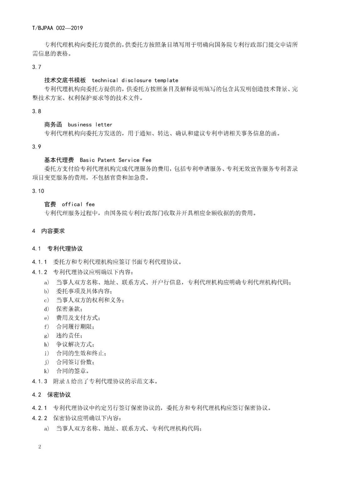 《专利代理服务商务往来文件规范》团体标准(全文)