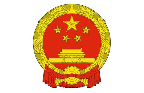 国务院:关于全面推进北京市服务业扩大开放综合试点工作方案的批复