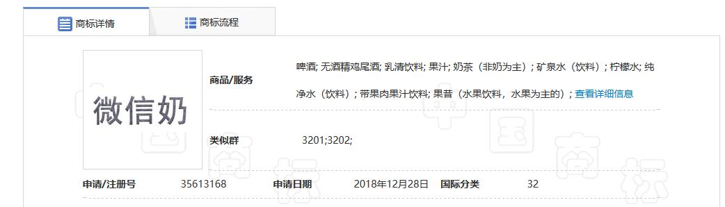 """""""微信爷""""商标初审公告了,腾讯的""""微信""""却还没注册成功"""