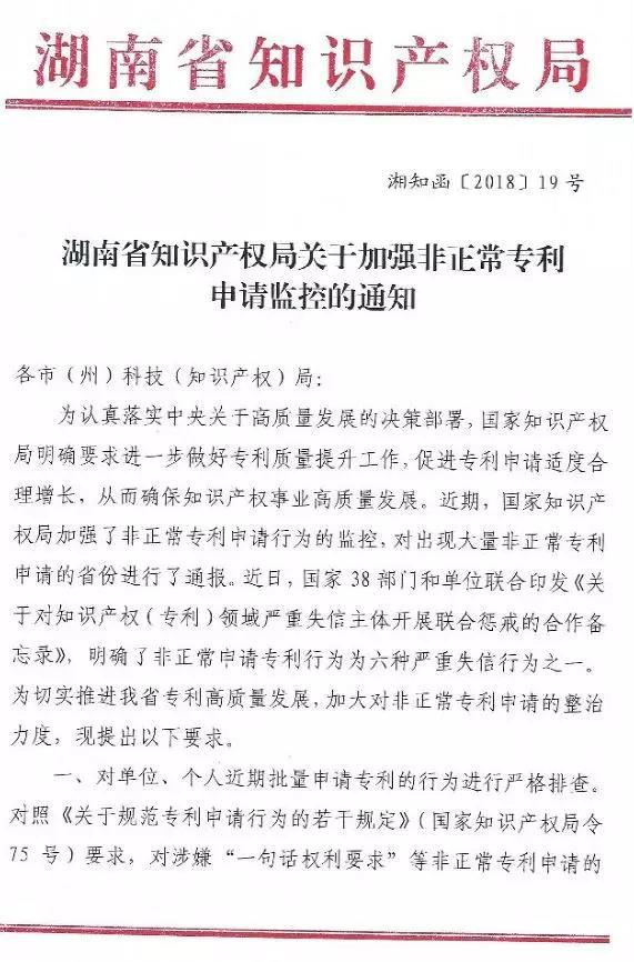 国家知识产权局通报岳阳市72件非正常专利申请