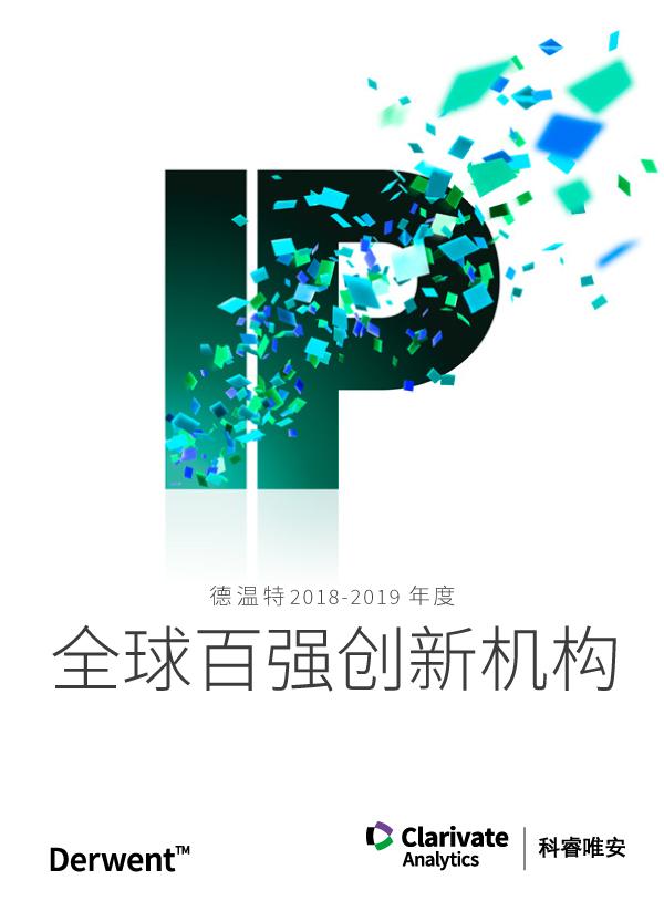 德温特 2018-2019 年度全球百强创新机构报告