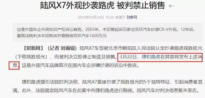 刚刚!陆风X7抄袭路虎极光一案宣判:陆风立即停止生产销售