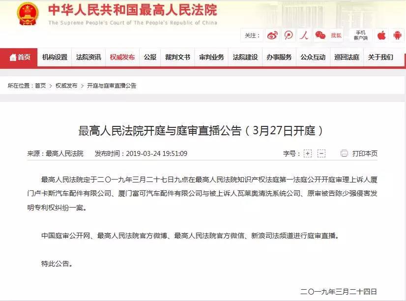 """最高院3月27日庭审直播""""上海知产法院首次作出先行判决的专利案件"""""""