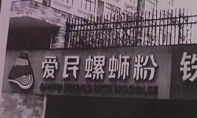 """""""爱民""""螺蛳粉创始人状告78家加盟店及侄子!哪个是你认准的味道?"""
