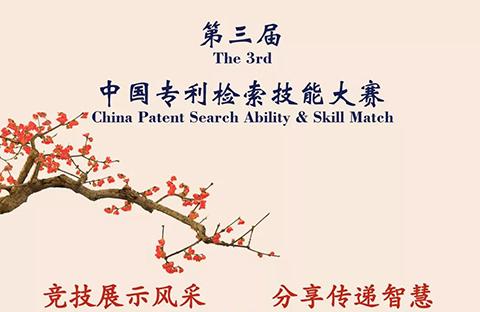 第三届中国专利检索技能大赛开赛在即!首届一等奖罗明旭邀您参赛