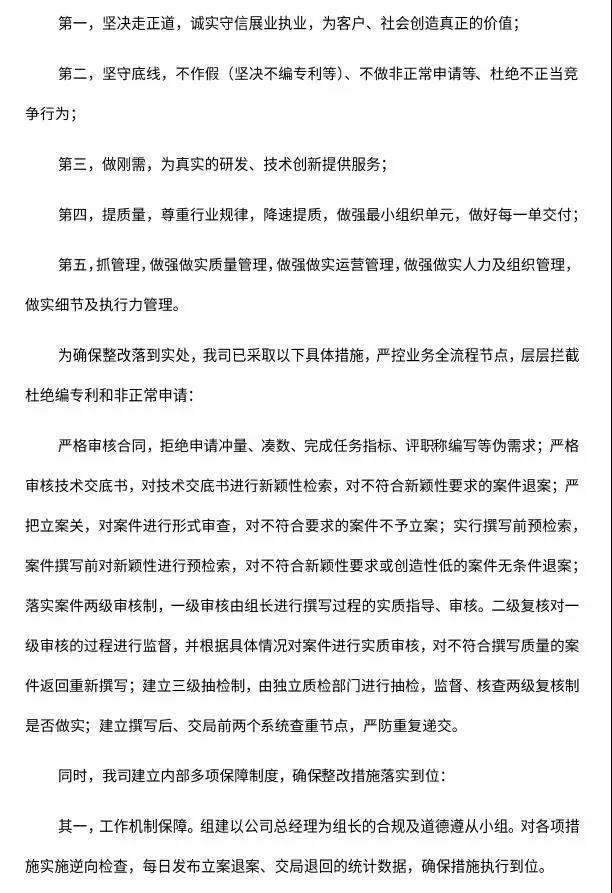 超凡发表《致歉及整改声明》:将严格整改!
