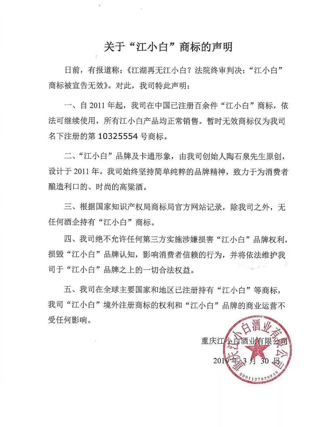 """""""江小白""""商标被宣告无效!(附终审判决书)"""