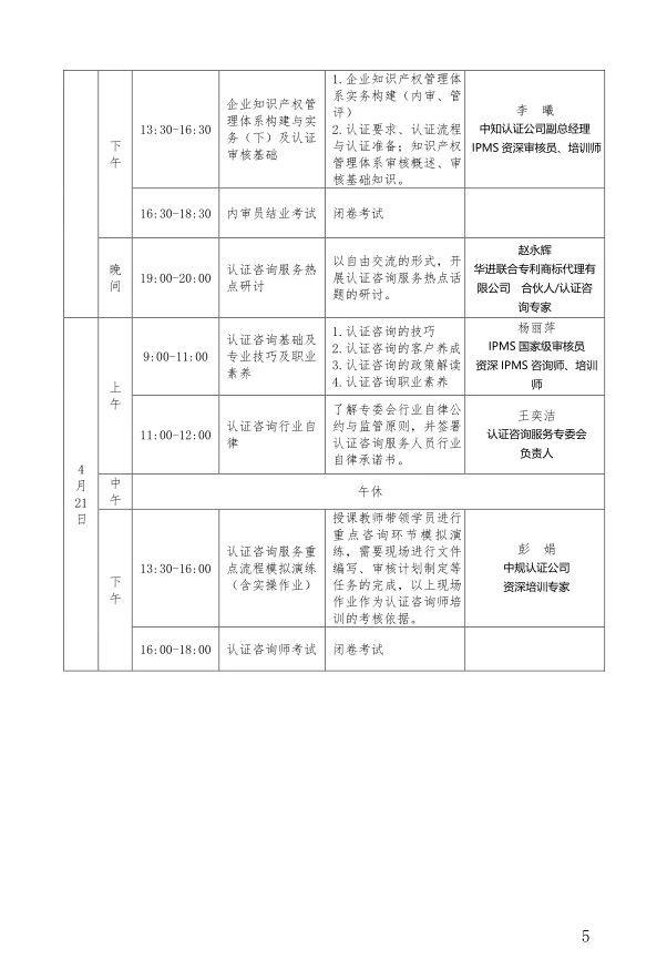 """""""2019年知识产权管理体系内审员及认证咨询师培训""""通知"""