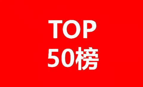 中国优秀知识产权律师榜TOP50评选征集启动(附自荐通道)