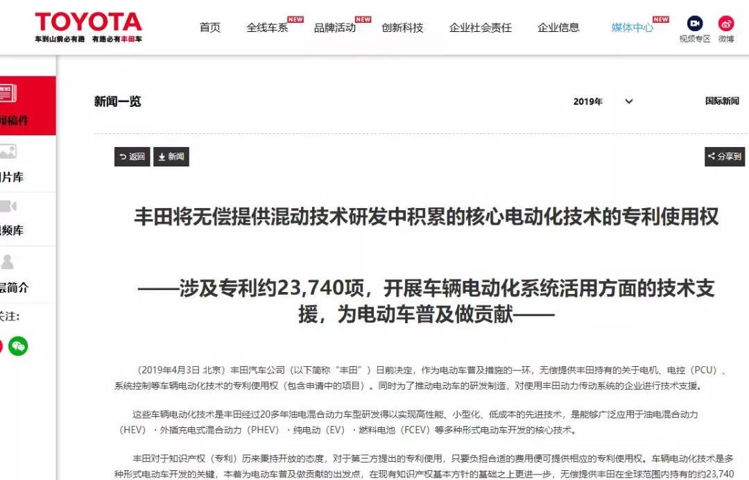 刚刚!丰田无偿开放23740项电动汽车专利
