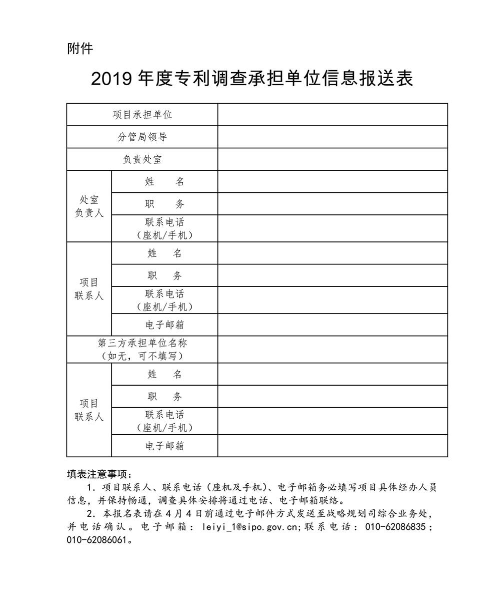 国知局发布2019年全国专利调查工作通知(全文)
