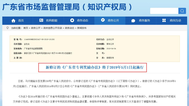 奖励100万、50万、30万!《广东省专利奖励办法》2019.5.1日施行