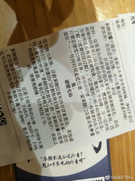 """""""茶颜悦色""""商标被在韩留学生抢注?"""