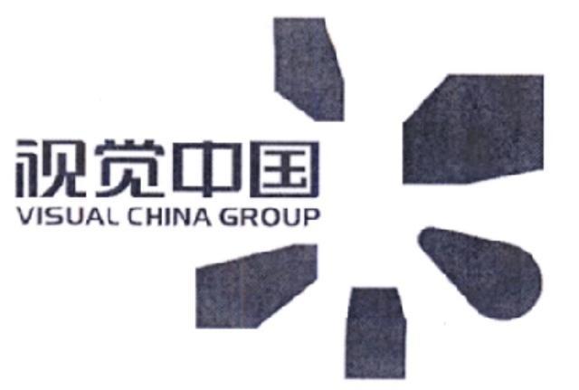 """""""视觉中国""""商标注册未获通过 曾在摄影、广告等类别提出申请"""