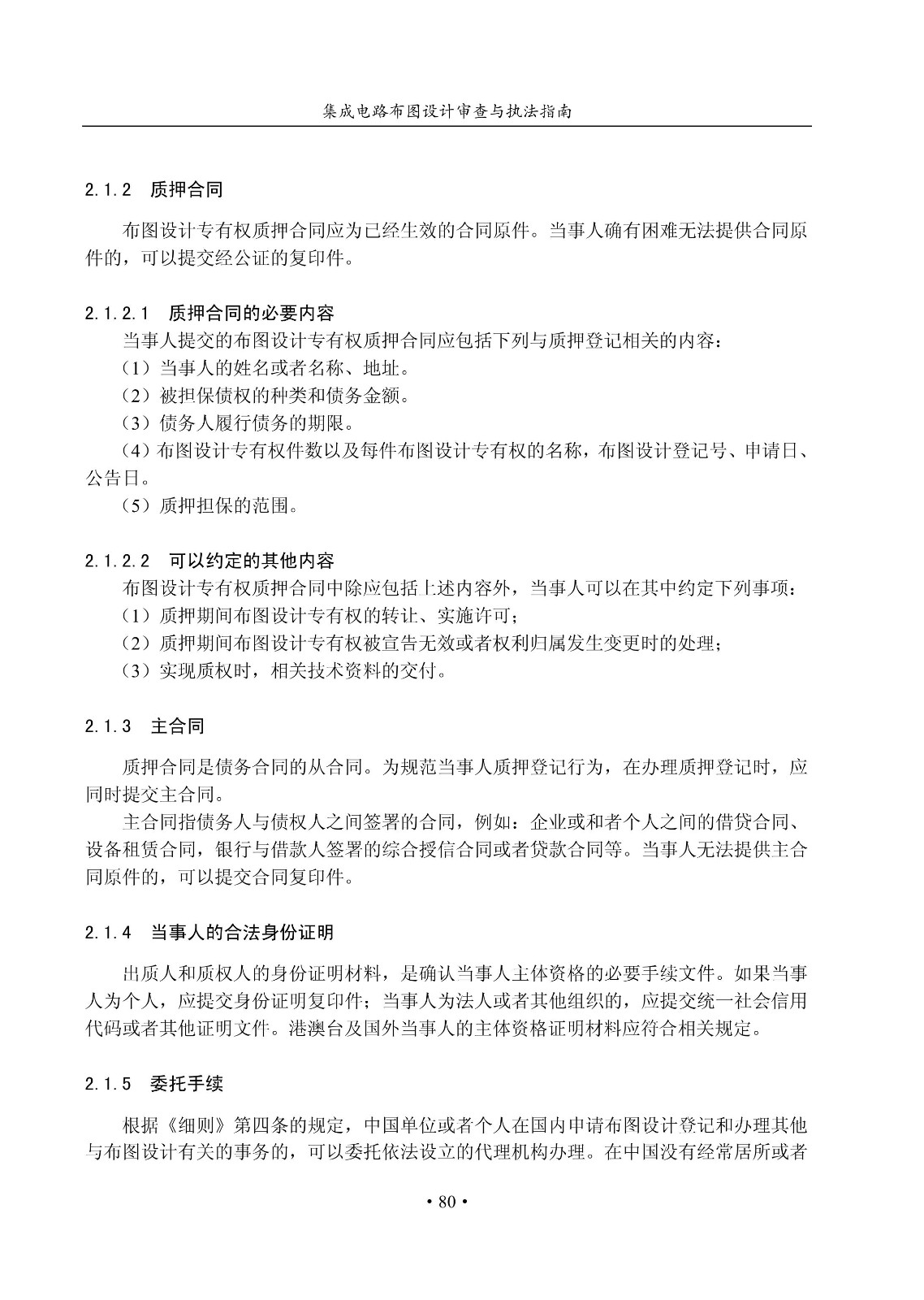 国知局:《集成电路布图设计审查与执法指南(试行)》全文发布!