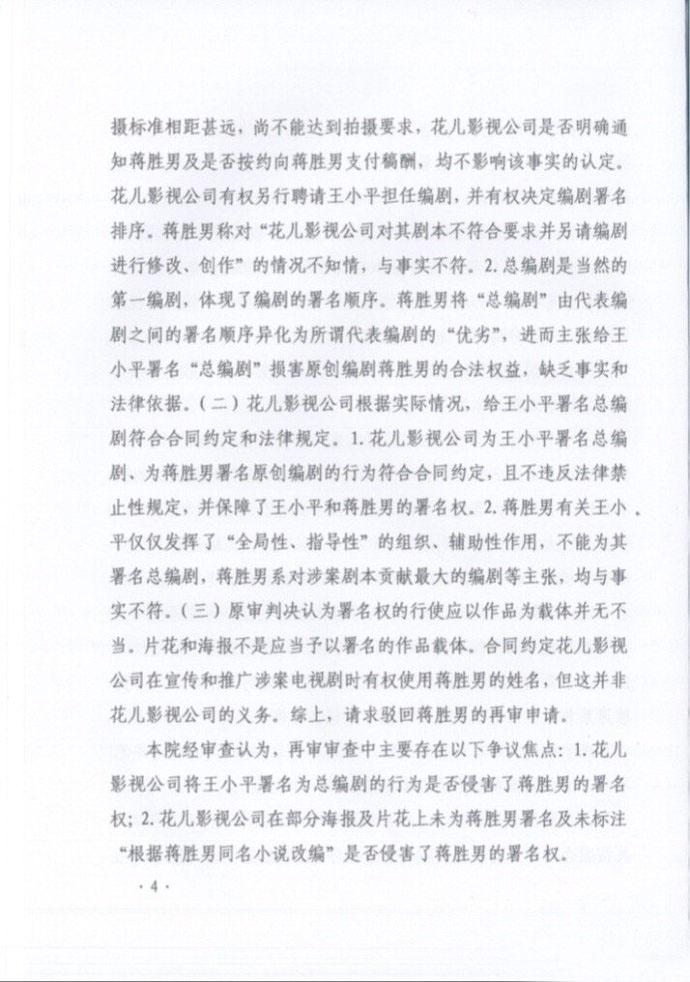 历时五年《芈月传》编剧署名纠纷案终结(附:再审裁定全文)