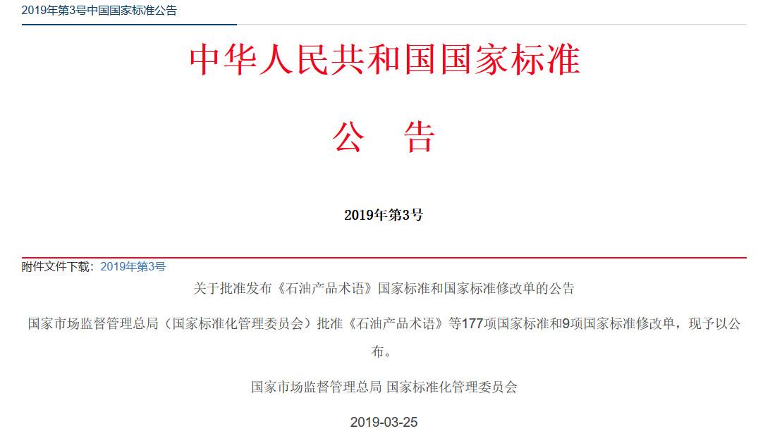 国家标准!《知识产权分析评议服务服务规范》发布!2019.10.1施行