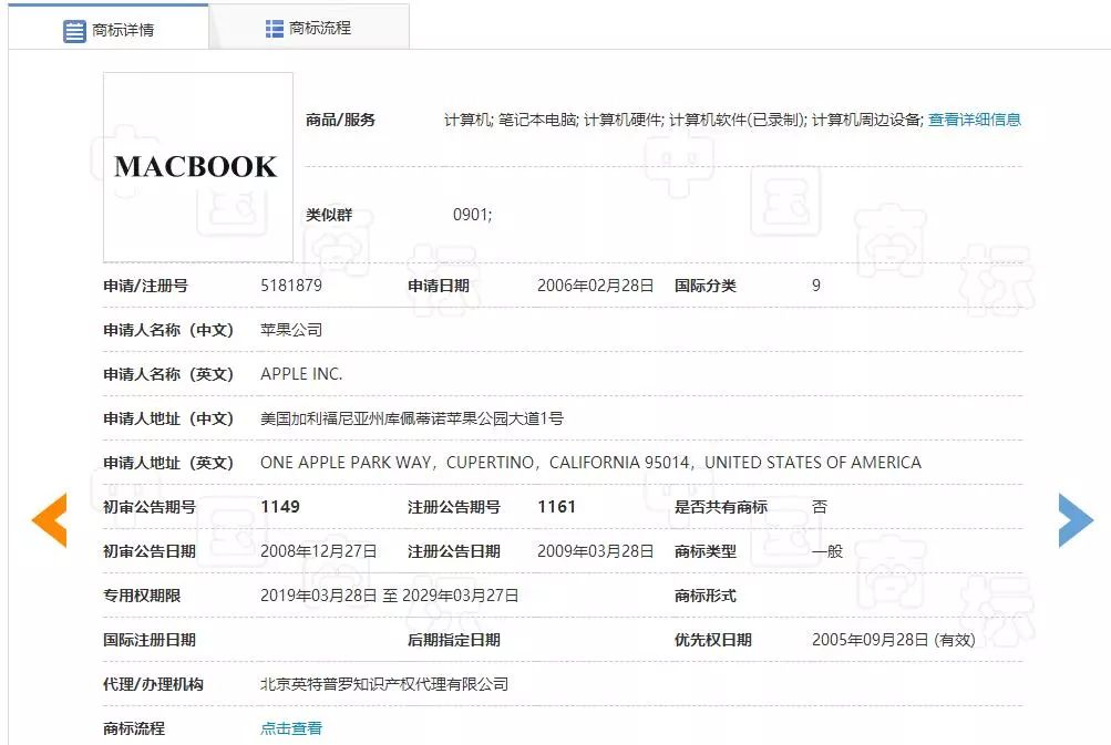 """""""MAC""""被碰瓷?""""MacBook Pro""""商标被宣告无效"""