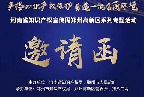 河南省知识产权宣传周郑州高新区系列专题活动
