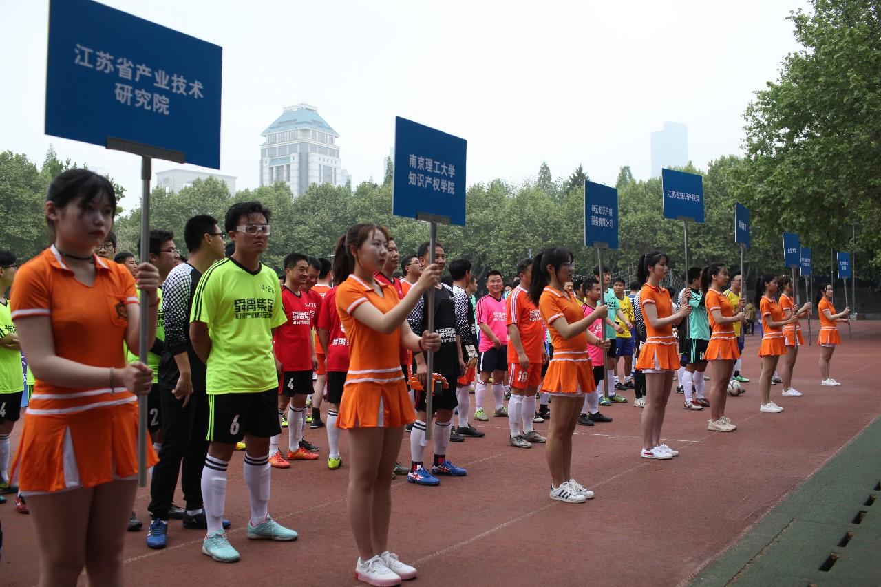 南京市举办知识产权宣传周系列活动 --4.26知识产权与体育