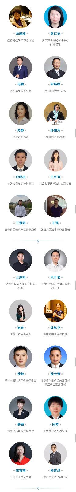 50位企业评审名单公布!中国优秀知识产权律师TOP50即将出炉