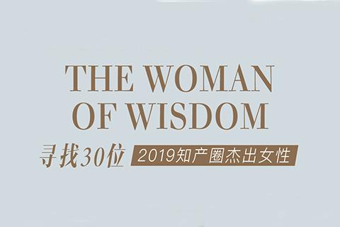征集 | 2019 知产圈 30 位杰出女性:她智慧,她力量!