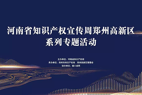 助推智慧产业发展,八戒知识产权启动4·23知识产权系列活动