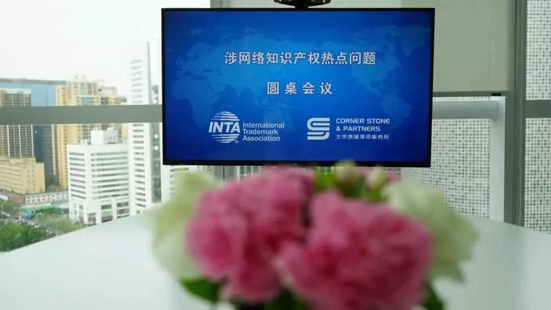 INTA年会开幕在即!互联网知识产权保护引热议