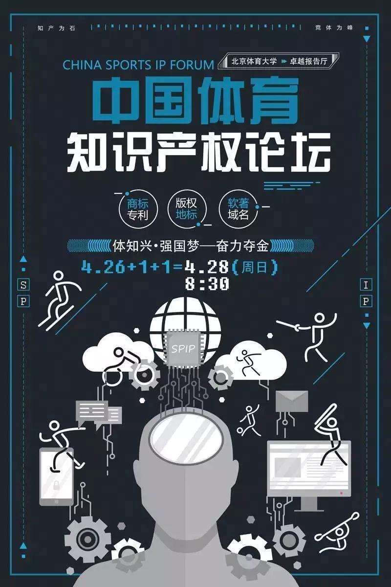 第一届中国体育知识产权论坛将于2019年4月28日在北京体育大学举行